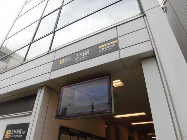 上町駅(周辺)