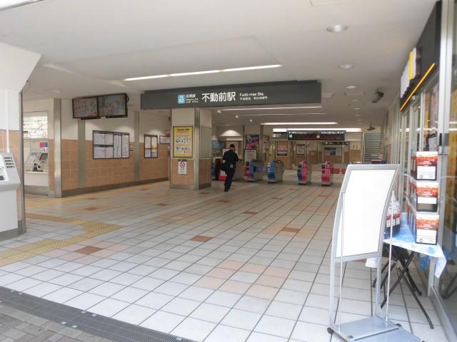 不動前駅(周辺)