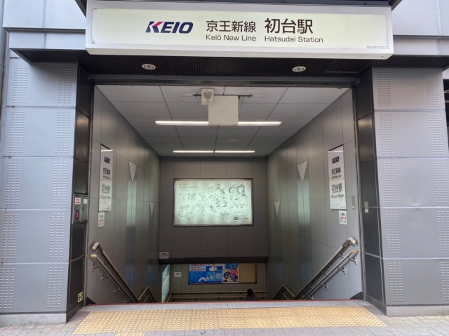 初台駅(周辺)