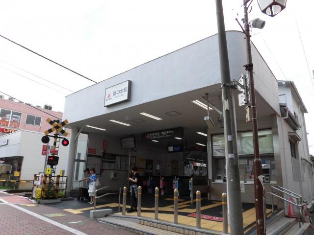 鵜の木駅(周辺)
