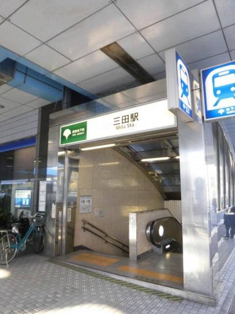三田駅(周辺)