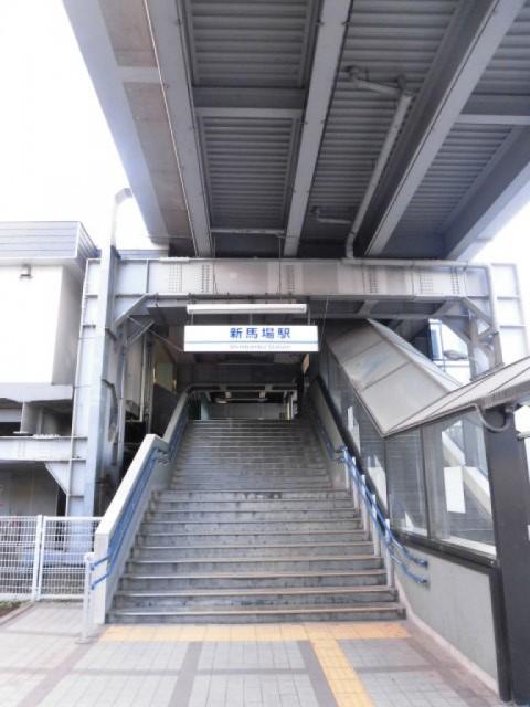 新馬場駅(周辺)