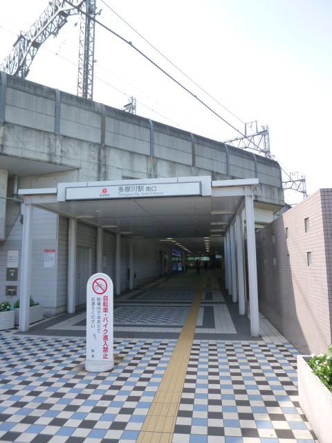 多摩川駅(周辺)