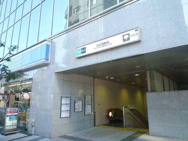 白金高輪駅(周辺)