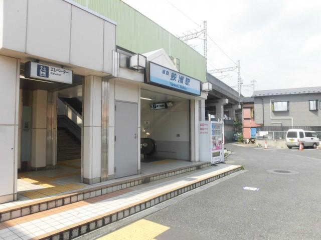 鮫洲駅(周辺)