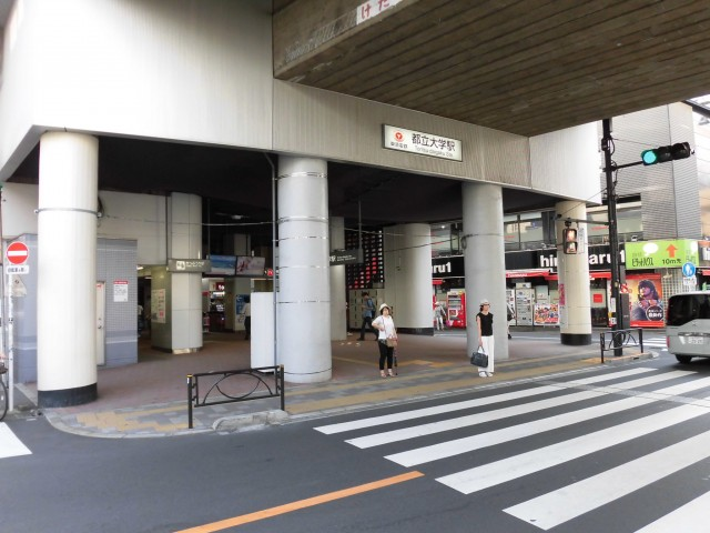 都立大学駅(周辺)