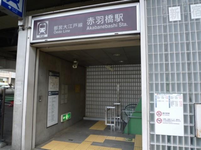 赤羽橋駅(周辺)