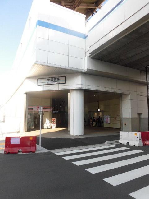 大森町駅(周辺)