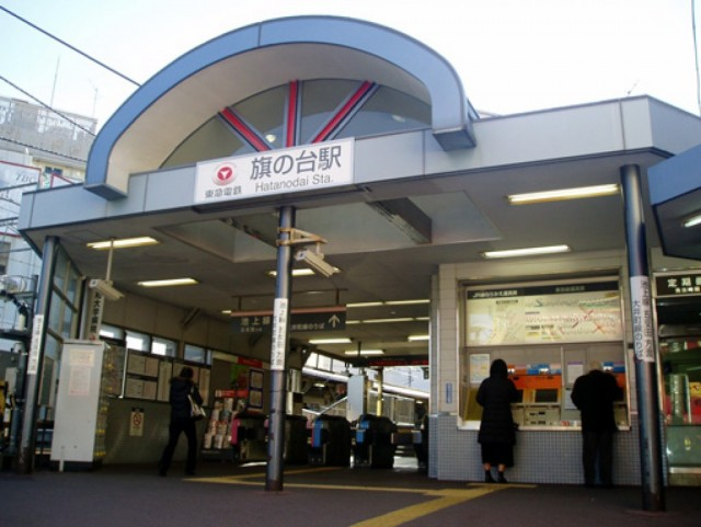 旗の台駅(周辺)