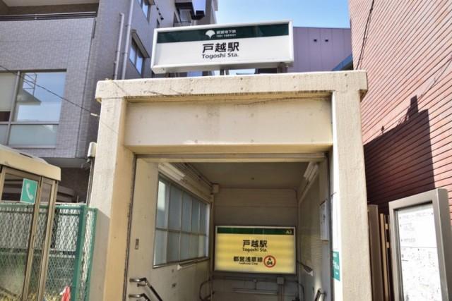 戸越駅(周辺)