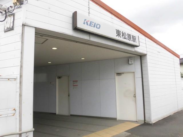 東松原駅(周辺)