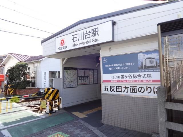 石川町駅(周辺)