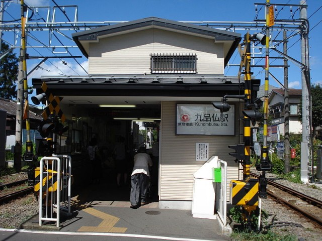 九品仏駅(周辺)