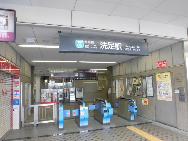 洗足駅(周辺)