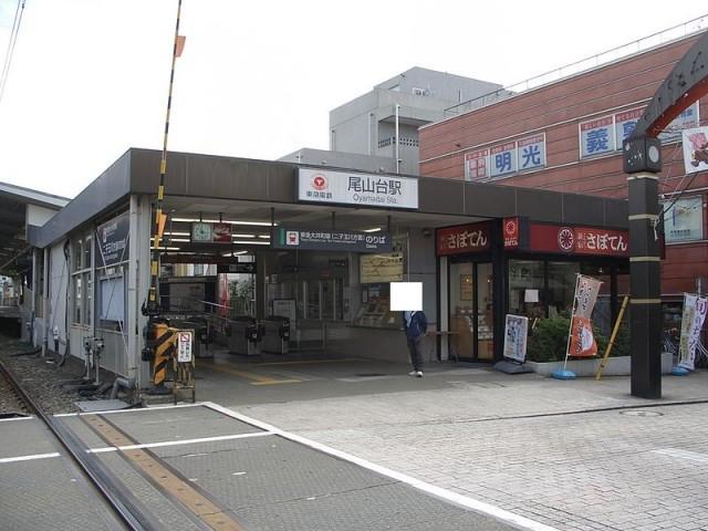 尾山台駅(周辺)