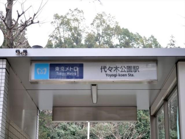 代々木公園駅(周辺)