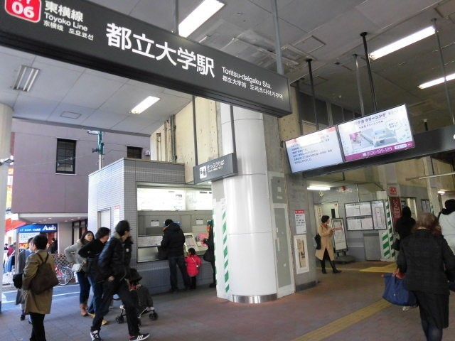 都立大学駅前(周辺)