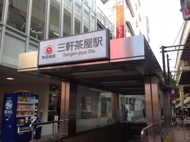 三軒茶屋駅前(周辺)