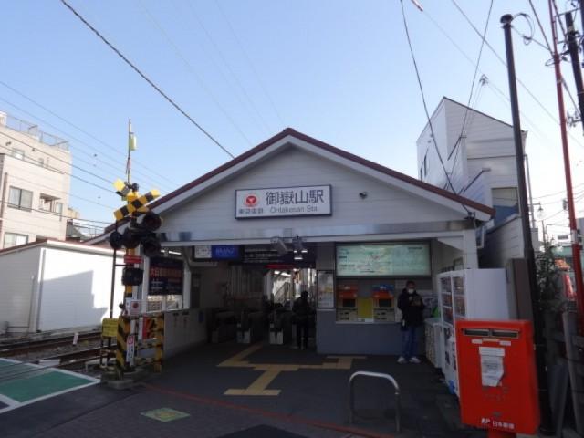 御殿山駅(周辺)