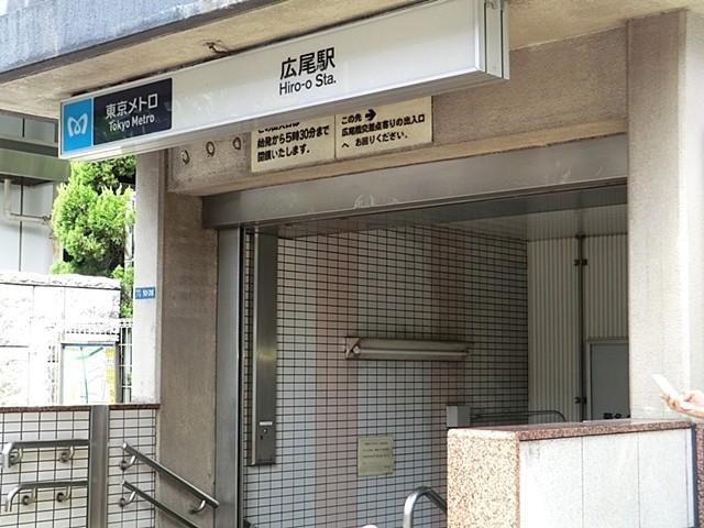 広尾駅(周辺)
