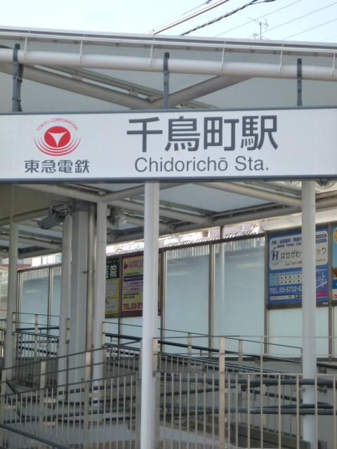 千鳥駅(周辺)