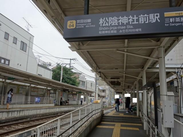 松蔭神社前(周辺)