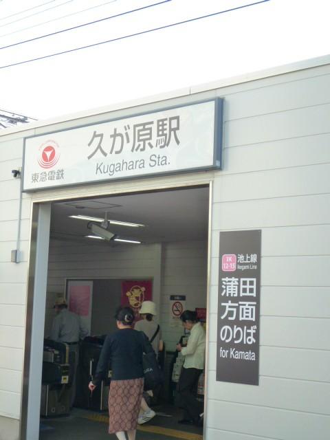 久が原駅(周辺)