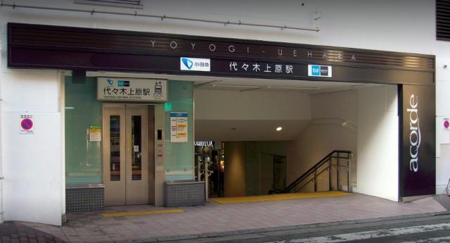 代々木上原駅(周辺)