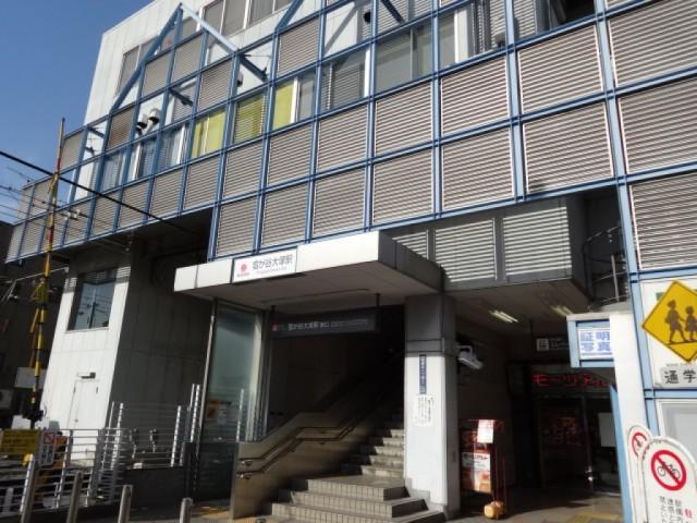 雪ヶ谷大塚駅(周辺)