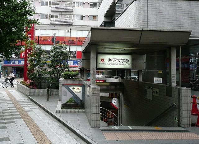 駒沢大学駅(周辺)