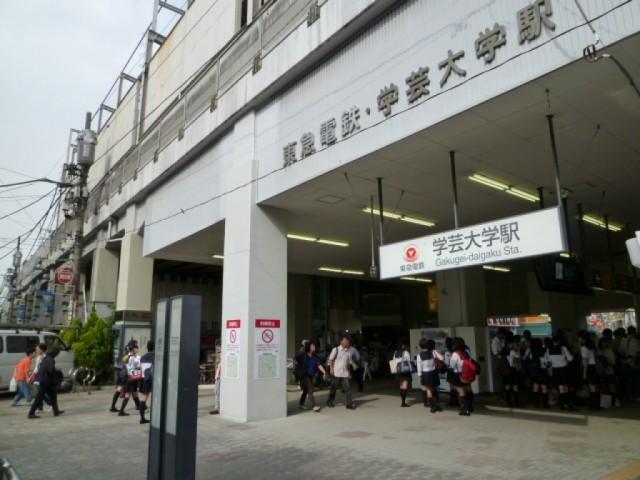 学芸大学駅(周辺)