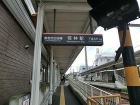 若林駅(周辺)