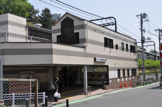 駒場東大駅(周辺)