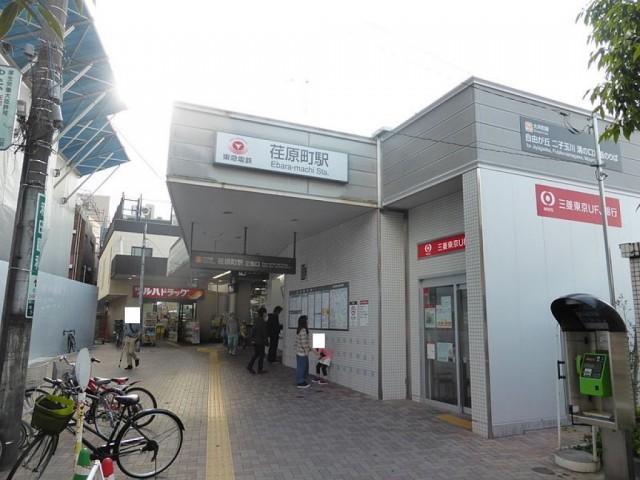 荏原駅(周辺)